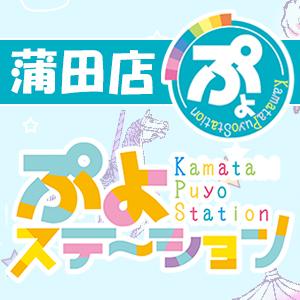 蒲田ぷよステーション