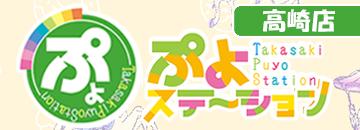高崎ぷよステーション
