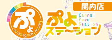 関内ぷよステーション